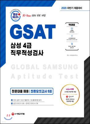 2020 하반기 채용대비 All-New GSAT 삼성 직무적성검사 4급 전문대졸 채용 최종모의고사 5회
