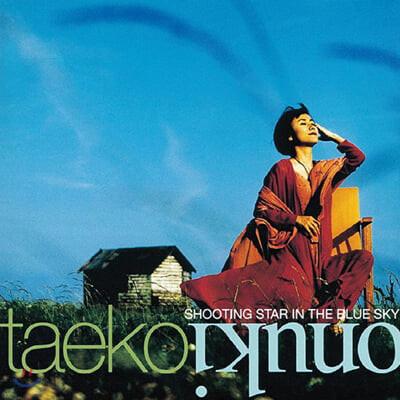 Onuki Taeko (오누키 타에코) - Shooting Star In The Blue Sky [LP]
