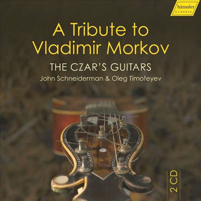 차르의 기타 (A Tribute to Vladimir Morkov - The Czar's Guitars) (2CD)(CD) - John Schneiderman