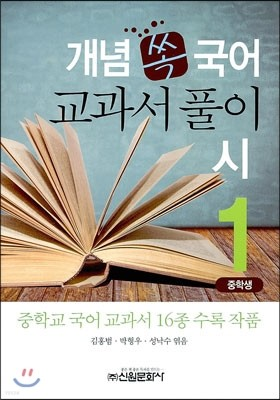 개념 쏙 국어 교과서 풀이 시 1 중학생