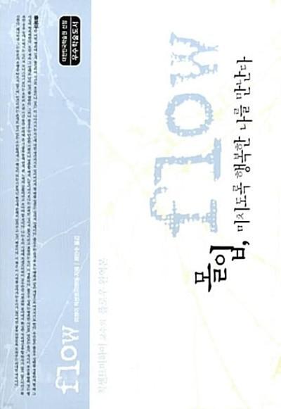 몰입 flow 미치도록 행복한 나를 만난다   (반양장)/ 2012년 9월판