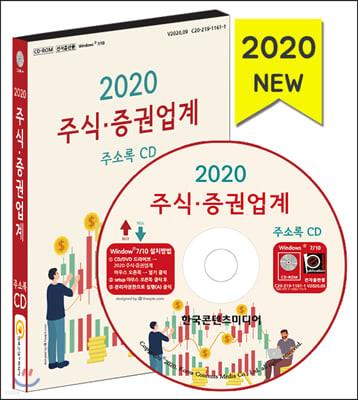 2020 주식·증권업계 주소록 CD