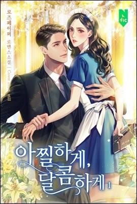 [세트] 아찔하게 달콤하게 (총3권/완결)