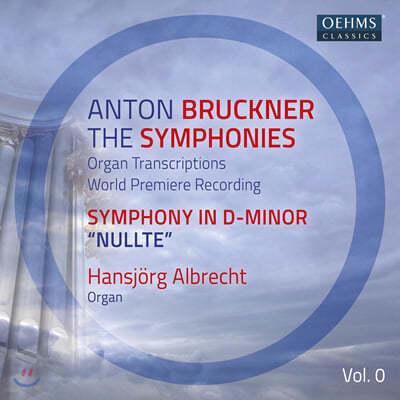 Hansjorg Albrecht 브루크너: 교향곡 0번 [오르간 편곡 버전] (Bruckner: The Symphonies Vol. 0 - Organ Transcriptions)