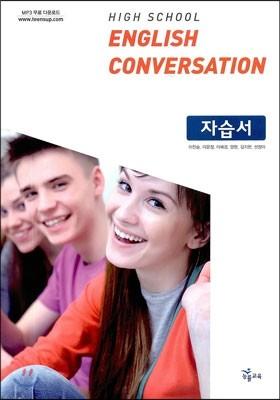 High School English Conversation 자습서 (이찬승/2016년용)
