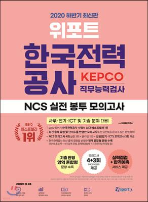 2020 하반기 최신판 위포트 한국전력공사 KEPCO 직무능력검사 NCS 실전 봉투 모의고사