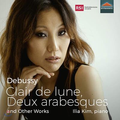 Ilia Kim 드뷔시: 달빛, 두 개의 아라베스크 (Debussy: Clair de Lune, Deux Arabesques & Other Works)