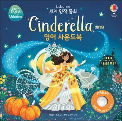 세계 명작 동화 Cinderella 신데렐라 영어 사운드북