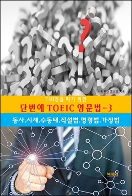 730점을 따기 위한 단번에 TOEIC 영문법-3_동사,시제,수동태,직설법,명령법,가정법
