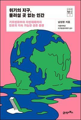 [대여] 위기의 지구, 물러설 곳 없는 인간