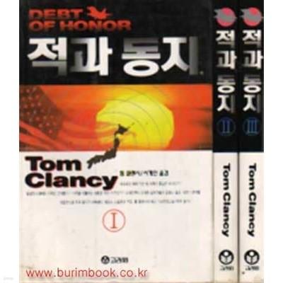 1995년초판 적과 동지 (전3권) 톰클랜시 가상전쟁소설
