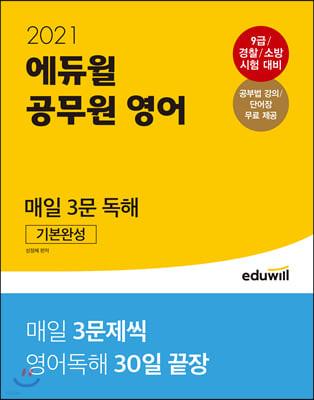 2021 에듀윌 공무원 영어 매일 3문 독해 기본완성