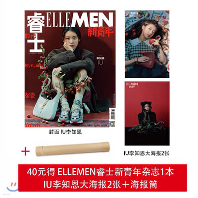 ELLE MEN (월간) : 2020년 10월호 (중국판) : 아이유 커버 (포스터 2장 / 지관통)