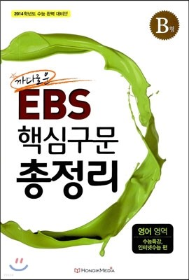 EBS 까다로운 핵심구문 총정리 영어영역 B형 수능특강 인터넷수능편 (2013년)