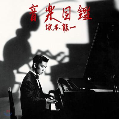 Ryuichi Sakamoto (류이치 사카모토) - Illustrated Musical Encyclopedia (음악도감) [LP]
