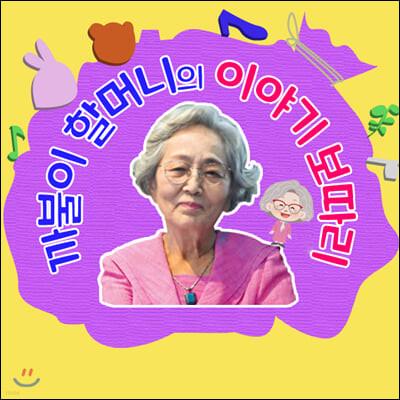 [USB] 까불이 할머니 김영옥의 이야기보따리: 전 100편 세트