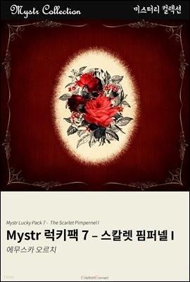 [대여] Mystr 럭키팩 7 - 스칼렛 핌퍼넬 I