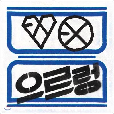엑소 (EXO) 1집 - 리패키지 앨범 : XOXO [Kiss Ver. / 한국어반]