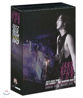 장근석 2012 아시아 투어: 크리쇼 2 : 4Disc