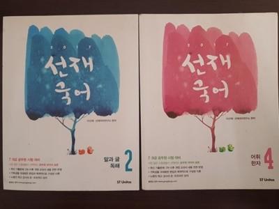 2017 공단기기본서 선재국어 2(말과글, 독해), 4(어휘, 한자)/ 이선재