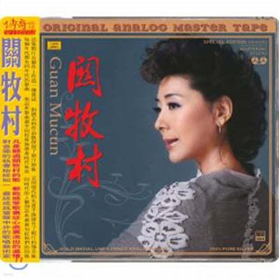 Guan Mucun (꾸안무춘) - Recurrence of Legend