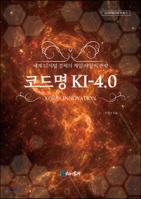 코드명 KI-4.0