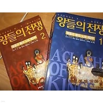 왕들의 전쟁 (1,2) -얼음과 불의 노래 제2부 /(전2권/조지.R.R.마틴/판타지 장편소설)