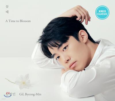 길병민 - 꽃 때 (A Time to Blossom)