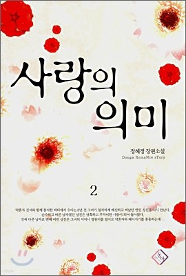 사랑의 의미 1-2 ☆북앤스토리☆