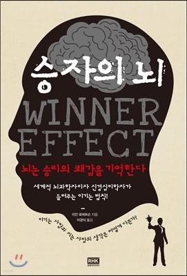승자의 뇌 WINNER EFFECT