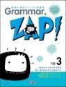 문제로 개념 잡는 초등 영문법 Grammar, Zap! 기본 3