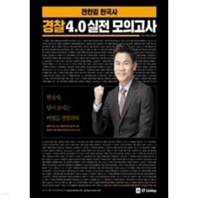 2018 전한길 한국사 경찰 4.0 실전 모의고사