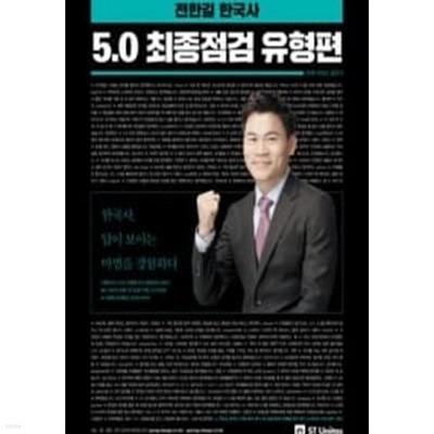 2018전한길 한국사 5.0 최종점검 유형편