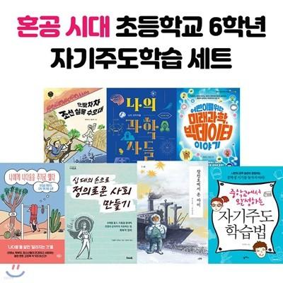 혼공 시대 초등학교 6학년 자기주도학습 세트 전7권