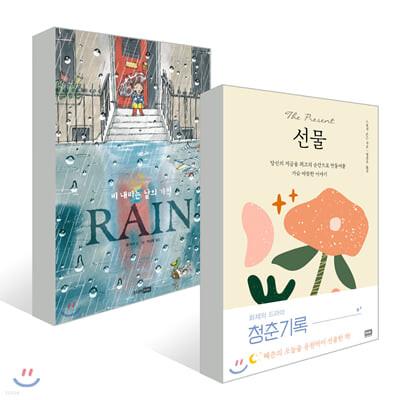 선물 (스페셜 에디션) + Rain 레인