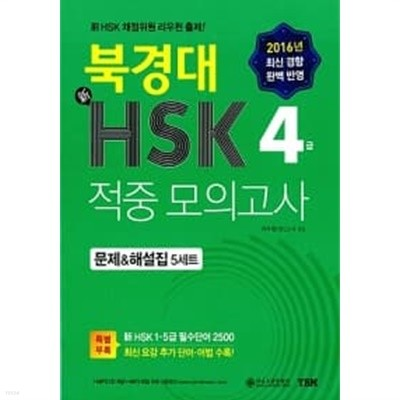 북경대 新HSK 적중 모의고사 4급 문제 & 해설집 (전2권)