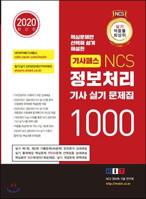 기사패스 NCS 정보처리기사 실기 문제집 1000 (2020년)