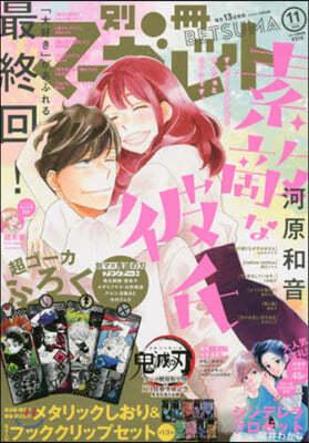 別冊マ-ガレット 2020年11月號