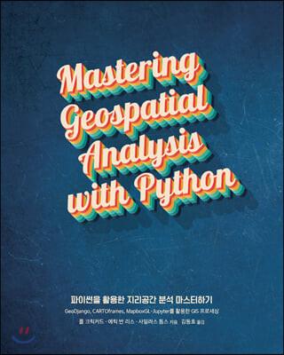 파이썬을 활용한 지리공간 분석 마스터하기