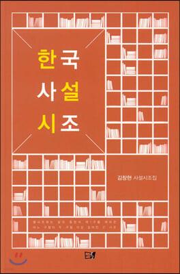 한국 사설시조
