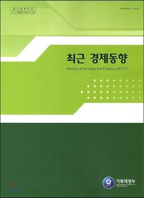 최근 경제동향 2013년 7월호