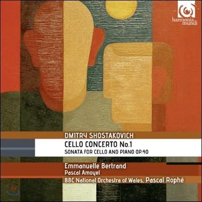 Emmanuelle Bertrand 쇼스타코비치: 첼로 협주곡, 소나타 (Shostakovich: Cello Concerto No.1, Cello Sonata)