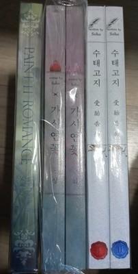 [소호] 수태고지 1,2, 가시 연꽃 1,2, 페인트 인 로맨스 (합5권)