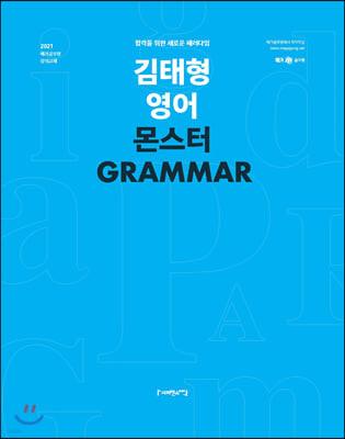 2021 김태형 영어 몬스터 GRAMMAR