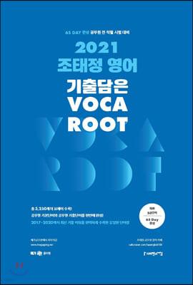 2021 조태정 영어 Voca Root
