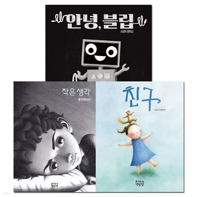 [우리동네책공장] 북토크 선정도서 3권세트 양장본 (작은생각/블립/친구)