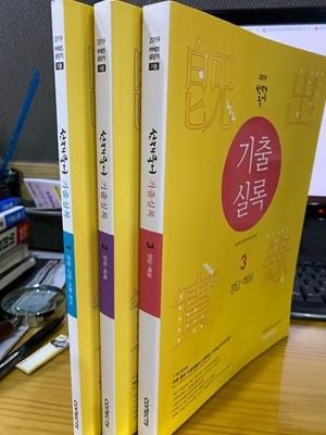 2019 선재국어 기출실록 전3권