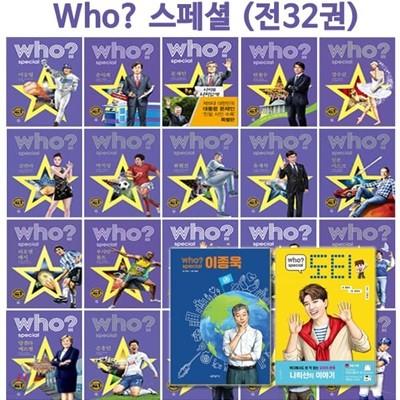 who 스페셜 인물시리즈 전32권