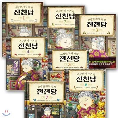 이상한 과자 가게 전천당 1~7권 세트 (전7권)