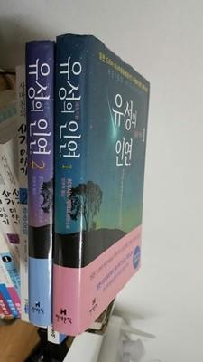 유성의 인연 1~2 (전2권 세트)/ 히가시노 게이고 장편소설/ 양장본/ 2017년 11월판